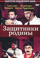 Защитники родины (1987)