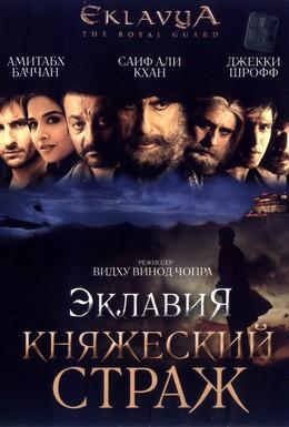 Постер фильма Эклавия – княжеский страж (2007)
