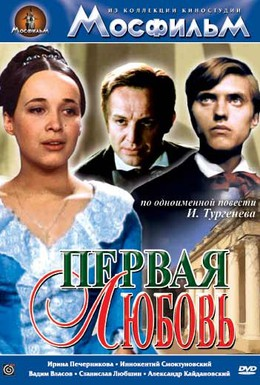 Постер фильма Первая любовь (1968)