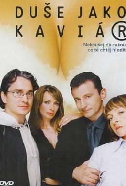 Постер фильма Душа как икра (2004)