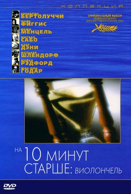 Постер фильма На десять минут старше: Виолончель (2002)
