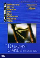 На 10 минут старше: Виолончель (2002)