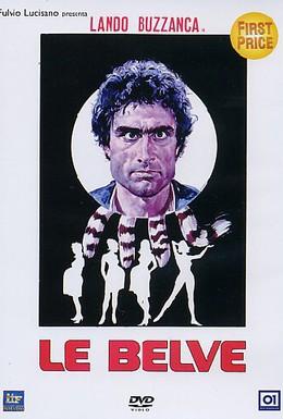 Постер фильма Зверь (2009)