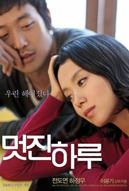 Постер фильма Мой дорогой враг (2008)