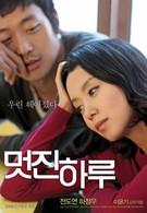 Мой дорогой враг (2008)
