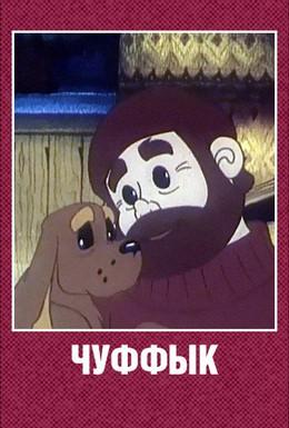 Постер фильма Чуффык (1993)
