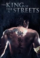 Король улиц (2009)