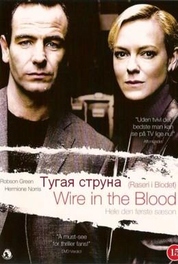 Постер фильма Тугая струна (2003)