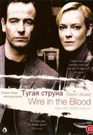 Тугая струна (2003)