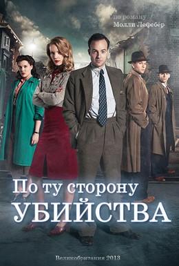 Постер фильма По ту сторону убийства (2013)