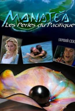 Постер фильма Жемчужина Тихого океана (1999)