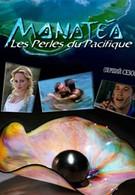 Жемчужина Тихого океана (1999)