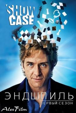 Постер фильма Конец игры (2011)