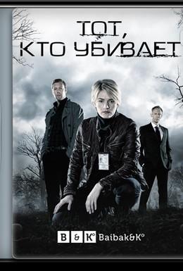 Постер фильма Тот, кто убивает (2011)