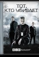 Тот, кто убивает (2011)