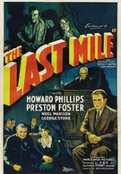 Последняя миля (1959)