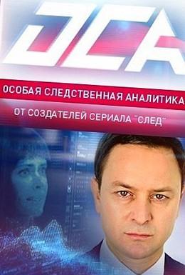Постер фильма ОСА (2013)