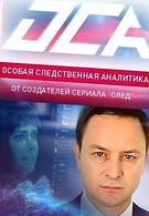 ОСА (2013)