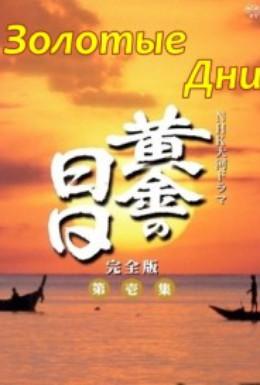 Постер фильма Золотые дни (1978)