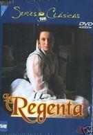 Регентша. Жена правителя (2006)