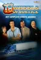 18 колес правосудия (2000)