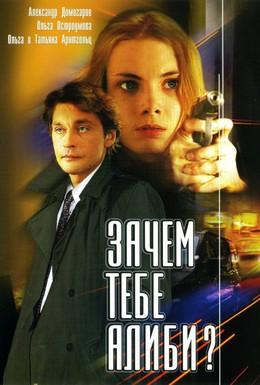 Постер фильма Зачем тебе алиби? (2003)