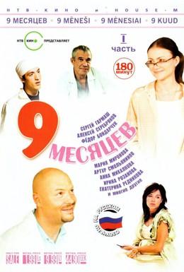 Постер фильма 9 месяцев (2006)