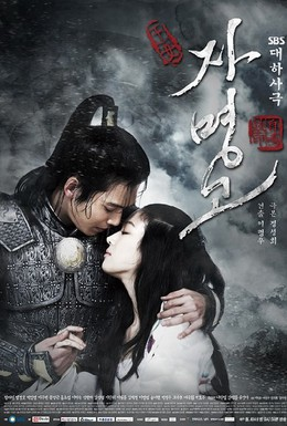 Постер фильма Принцесса Чжа Мён Го (2009)