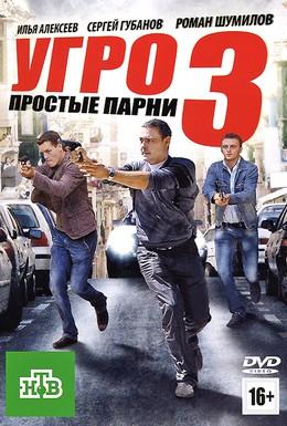 Постер фильма УГРО. Простые парни 3 (2010)