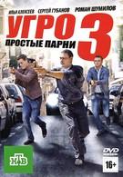 УГРО. Простые парни 3 (2010)