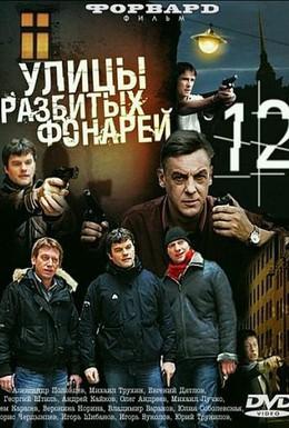 Постер фильма Улицы разбитых фонарей 12 (2012)