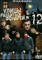 Улицы разбитых фонарей 12 (2012)
