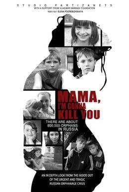 Постер фильма Мама, я убью тебя (2013)