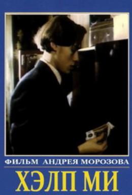 Постер фильма Парень по вызову (1992)