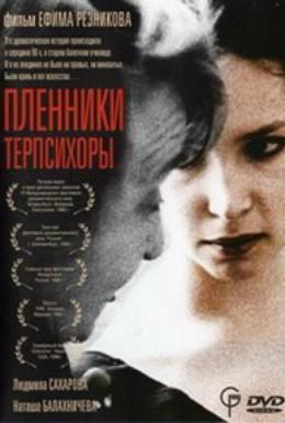 Постер фильма Пленники Терпсихоры (1995)