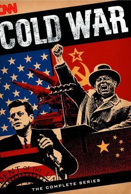 Постер фильма Холодная война (1998)