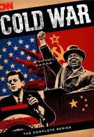 Холодная война (1998)
