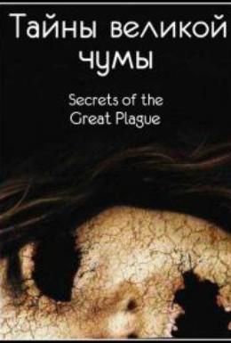 Постер фильма Тайны Великой чумы (2006)