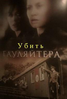 Постер фильма Убить гауляйтера (2007)