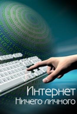 Постер фильма Интернет. Ничего личного (2010)