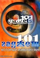 101 гаджет, который изменил мир (2011)