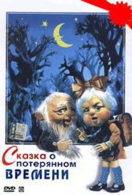Постер фильма Сказка о потерянном времени (1978)