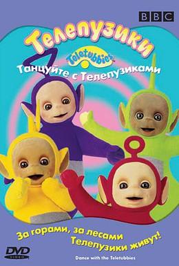 Постер фильма Телепузики: Танцуйте с телепузиками (1998)
