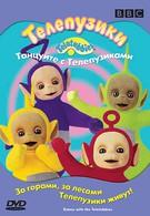 Телепузики: Танцуйте с телепузиками (1998)