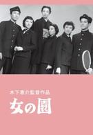 Сад женщин (1954)