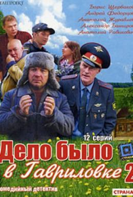 Постер фильма Дело было в Гавриловке 2 (2008)