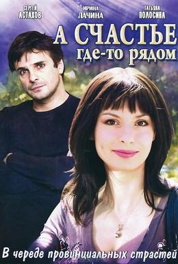 Постер фильма А счастье где-то рядом (2011)