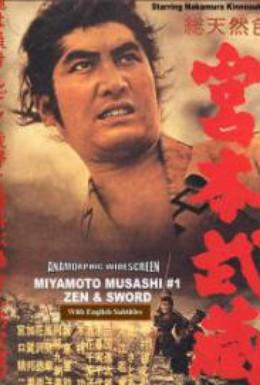Постер фильма Миямото Мусаси (1961)