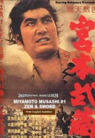 Миямото Мусаси (1961)