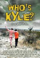 Кто Кайл? (2004)